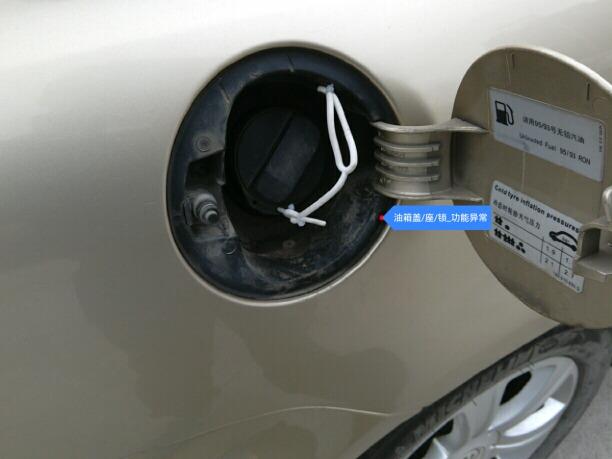 油箱盖/座/锁 功能异常 16.发动机舱盖划痕轻 17.