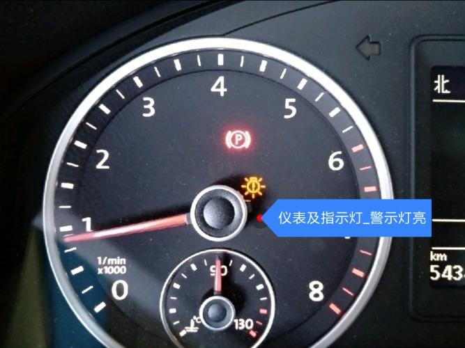 仪表及指示灯 故障灯亮 3.左前轮毂划痕轻 4.